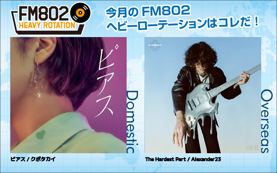 今月のFM802 HEAVY ROTATIONは邦楽『I'm / DENIMS』洋楽『Who's Laughing Now / AVA MAX』