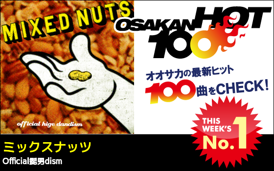 今週のOSAKAN HOT 100 の1位はBUZZ CONNECTIONSのBUZZ CONNECTIONS
